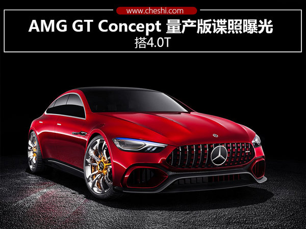 AMG GT Concept 量产版谍照曝光 搭4.0T-图1