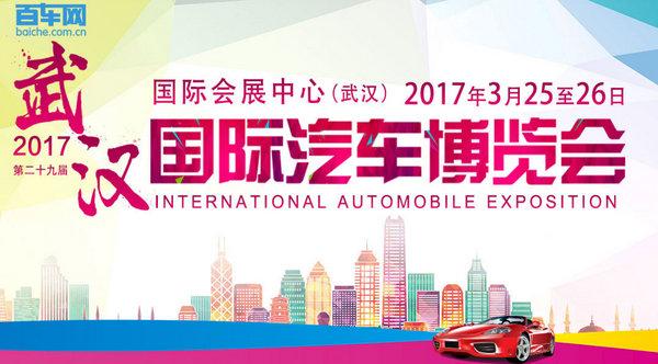 2017武汉车展3月25-26日空降武汉武展-图1