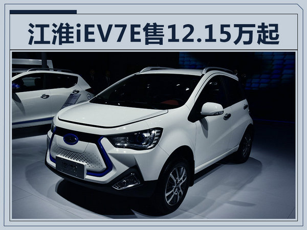 江淮纯电SUV-iEV7E明年上市 售12.15-13.15万-图1