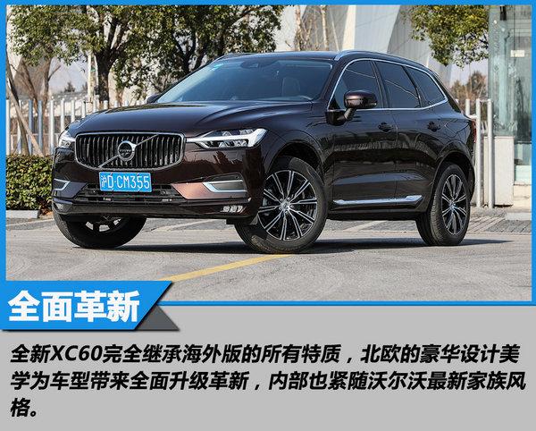 要运动更要舒适 全新一代XC60舒适性评测-图2