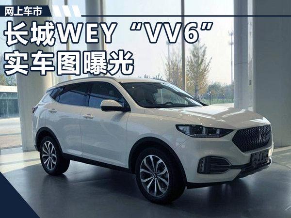 长城WEY新SUV实车图曝光 造型改变/尺寸加长-图1