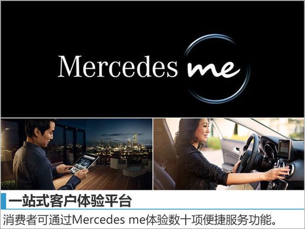 享me享未来 梅赛德斯-奔驰最佳客户体验媒体科技日-图2