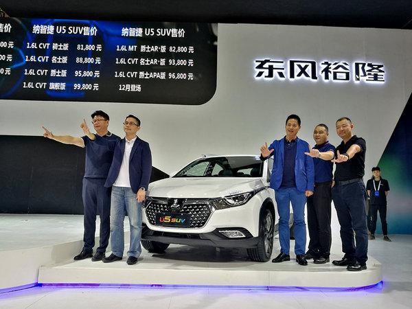 售6.98万起 纳智捷U5 SUV亮相西安车展-图10