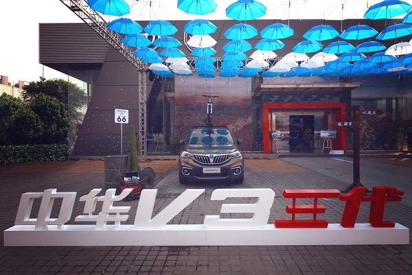 动随心享自在 全新中华V3三代夺目上市-图1
