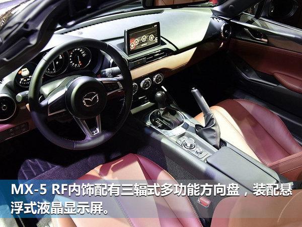 马自达MX-5即将上市 搭载2.0L/竞争丰田86-图4