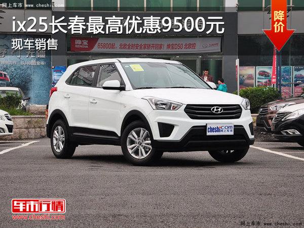 ix25长春最高优惠9500元 店内现车在售-图1