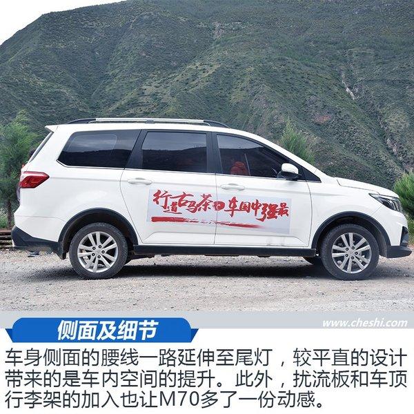 """""""出去走走"""" 北汽昌河M70茶马古道花式测车-图5"""