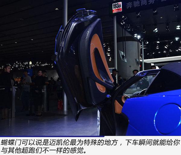 最便宜迈凯伦敞篷超跑 广州车展实拍570S Spider-图8