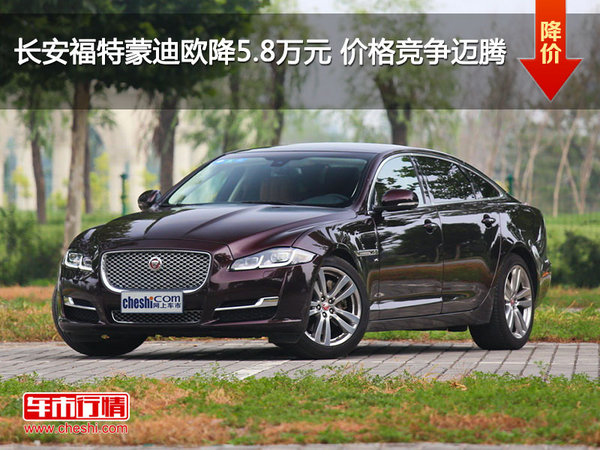 捷豹XJ目前降价34.58万元 竞争宝马7系-图1