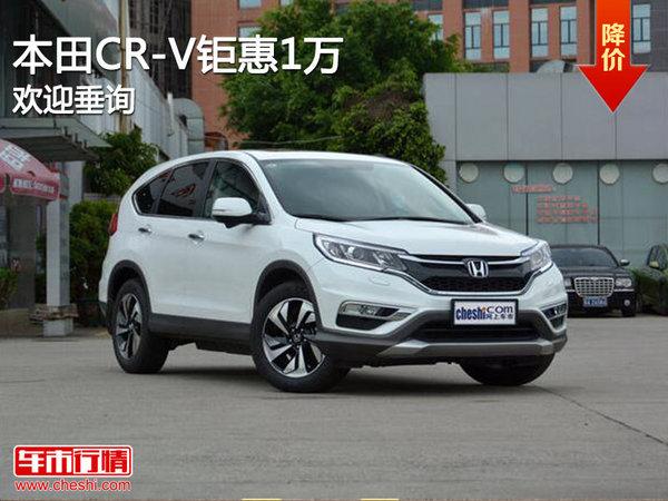 本田CR-V钜惠1万竞争日产逍客-图1
