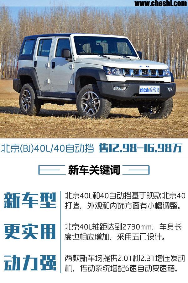 新款北京40/40L上市 售12.98-16.98万-图1