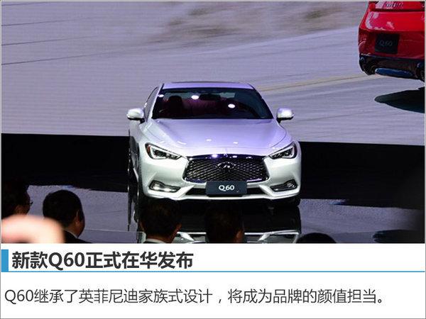 东风英菲尼迪推全新轿跑车 Q60国内首发-图2