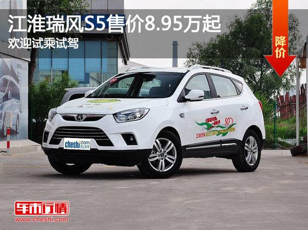 江淮瑞风S5售价8.95万起 欢迎试乘试驾-图1