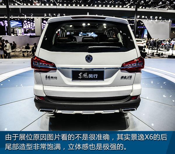 别看礼仪看车吧! 2017上海车展景逸X6实拍-图8
