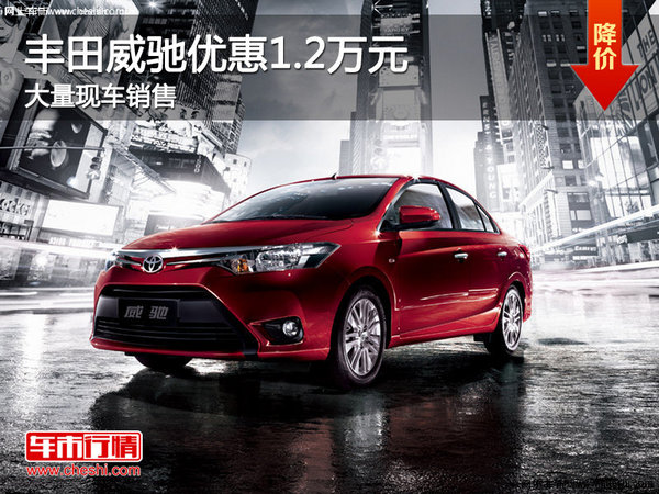 丰田2016款威驰优惠1.2万元 现车出售-图1