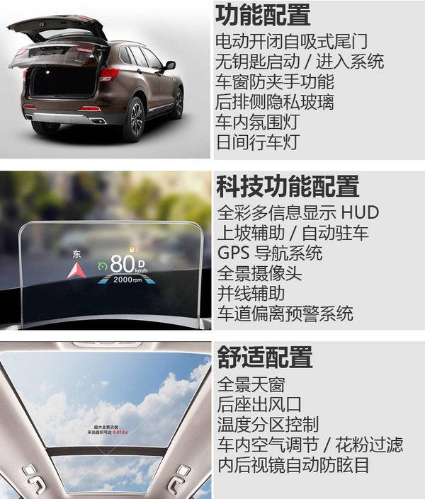 欧派大SUV 汉腾X7 购即送3000元大礼包-图7