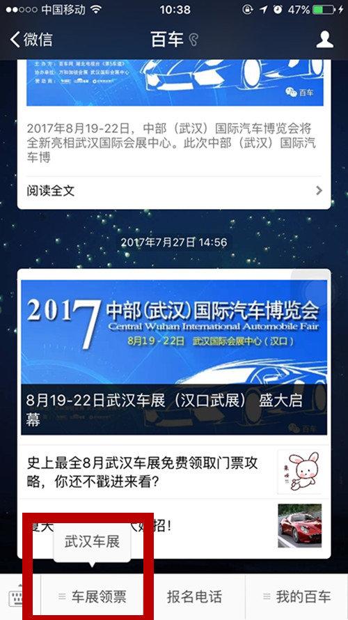 8月19-22日武汉车展 主办方门票大放送-图6