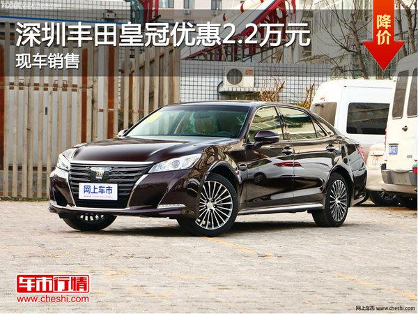 深圳丰田新款皇冠优惠2.2万 竞争奥迪A4L-图1