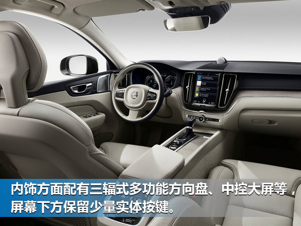 国产沃尔沃全新一代XC60曝光 车身大幅加长-图7