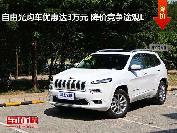 长治Jeep自由光优惠3万元 降价竞争途观L-图1