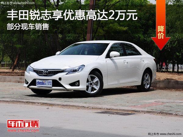 丰田锐志优惠高达2万元 降价竞争大众CC-图1