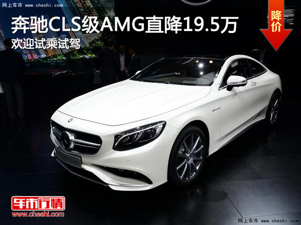 奔驰CLS级AMG直降19.5万 欢迎赏鉴-图1