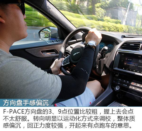 """一只特别的""""豹子"""" 试驾新一代F-PACE四驱运动版-图8"""