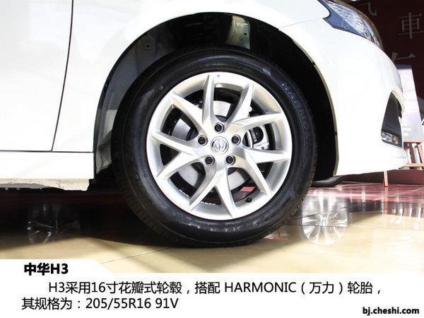 颜值车型又添一將 实拍中华H3 1.5AT豪华-图12
