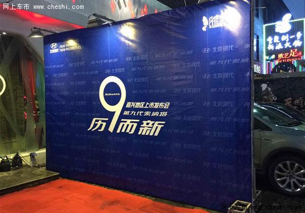 北京现代第9代索纳塔嘉兴菲比酒吧上市