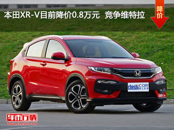 本田XR-V目前降价0.8万元  竞争维特拉-图1