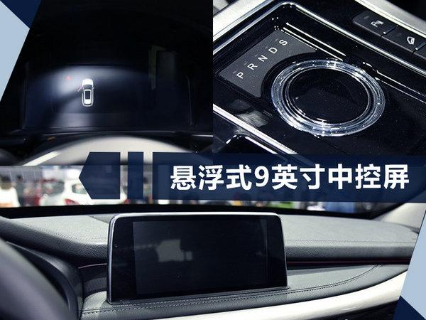 汉腾X7三擎混动版正式上市 售xx.xx-xx.xx万元-图5
