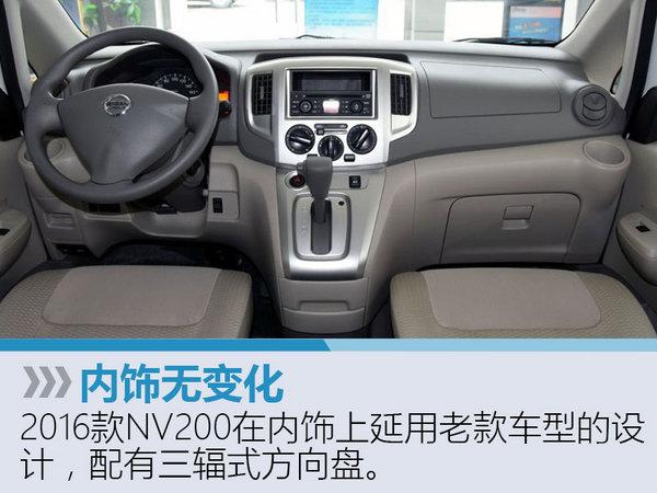 郑州日产新NV200正式上市 10.78万起售-图3