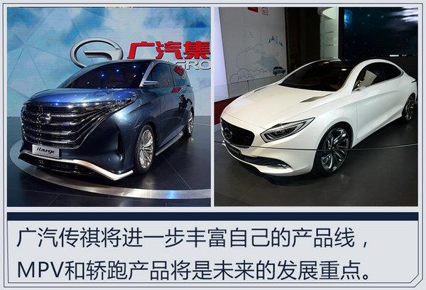 广汽传祺将推27款新车 电动/混动车占半壁江山-图2