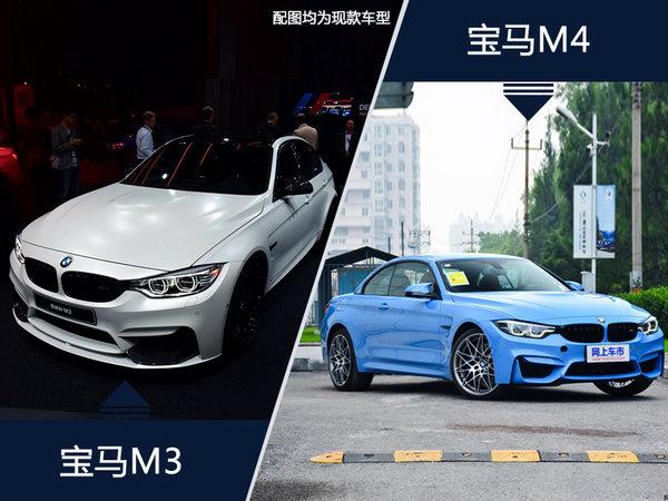 宝马成都车展阵容曝光 M3/M4将推车迷限量版-图5