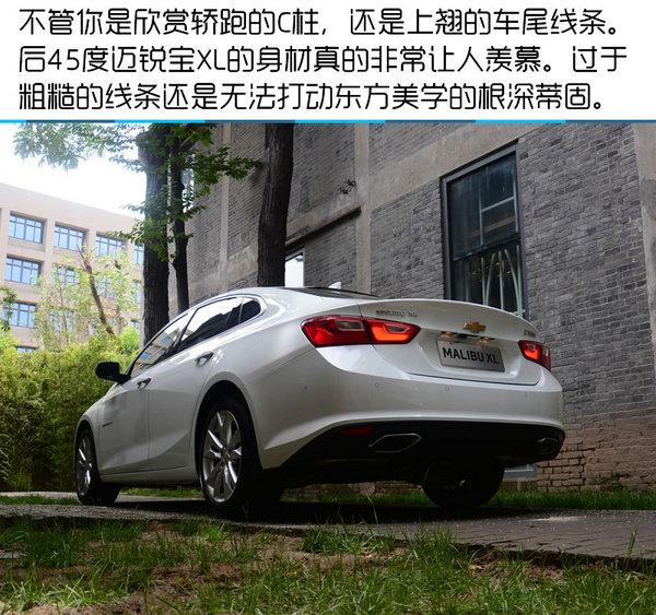 试驾迈锐宝XL 2.5L 舒适充要条件是排量-图11