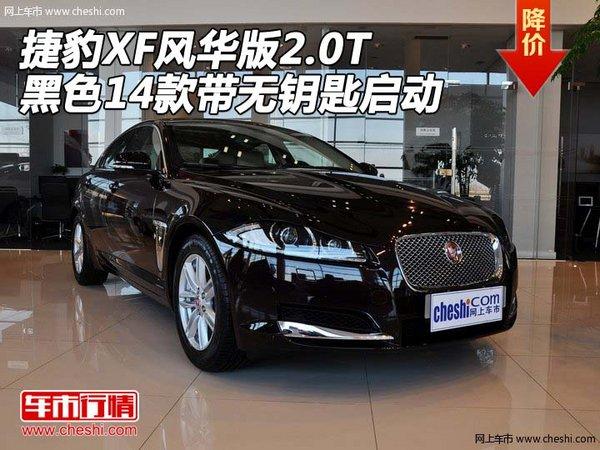 捷豹XF风华版2.0T黑色14款带无钥匙启动高清图片