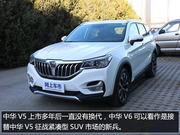 高颜值动感SUV 实拍中华V6 1.5T旗舰型-图2