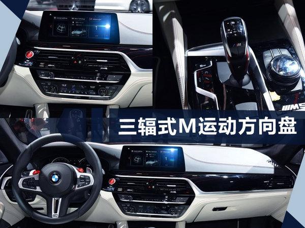 宝马全新M5正式在华发布 动力大幅增强-图4