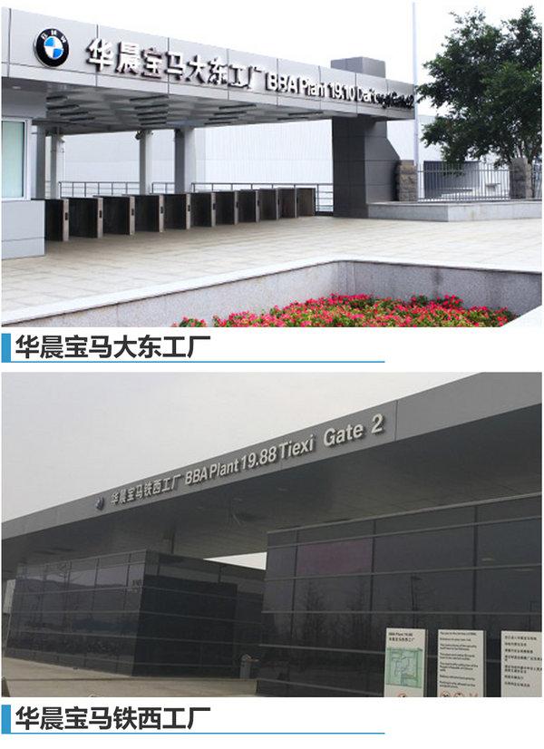 宝马在华建顶尖工厂 未来将投产宝马5系-图2