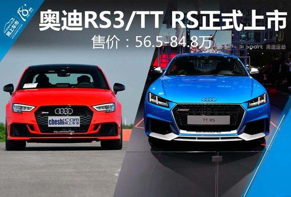 奥迪RS3/TT RS正式上市 售价56.5-84.8万元-图1