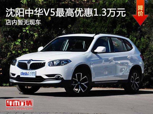 沈阳市中华V5最高优惠1.2万元 现车在售-图1