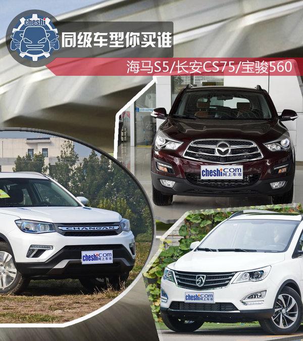 海马S5/长安CS75/宝骏560 同级车型你买谁-图1