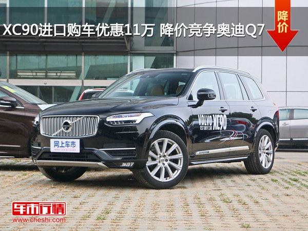 XC90进口购车优惠11万 降价竞争奥迪Q7-图1