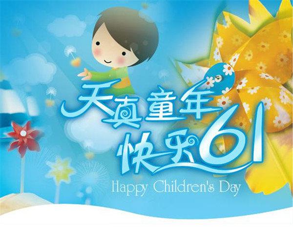"""童年,快乐六一""""儿童节主题活动,小朋友们可以在五彩缤纷的游戏"""