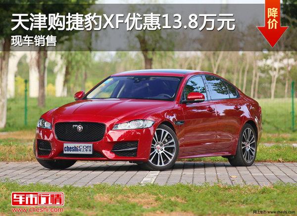 天津购捷豹XF优惠13.8万元 现车销售-图1