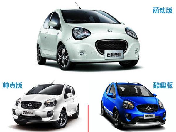 吉利新款微型车正式上市 售3.69-4.99万-图2