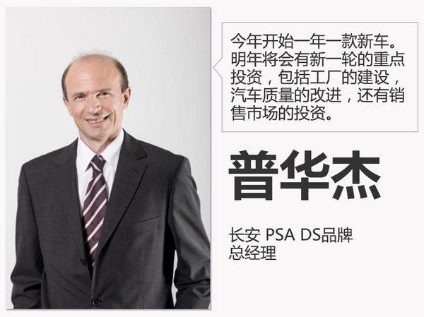 DS在华发布新2.0战略 销量将重回2万辆-图1