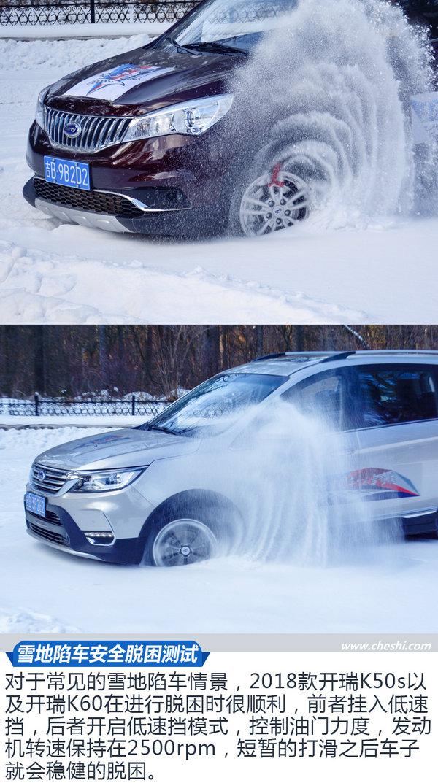 安全舒适大空间 冬季试驾开瑞K50s/K60-图15