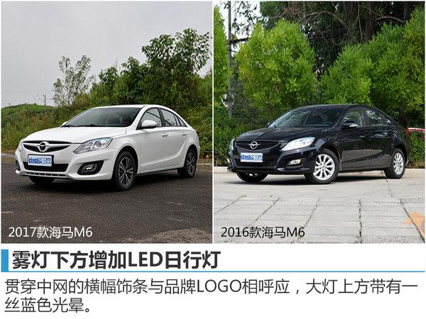 B级轿车海马M6-今日上市 预计6万元起售-图2