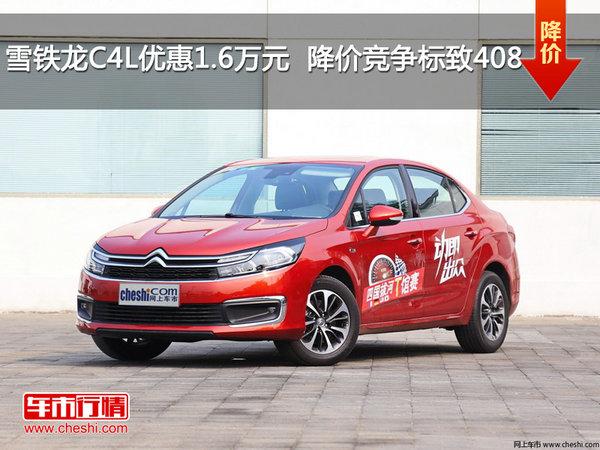 雪铁龙C4L优惠1.6万元  降价竞争标致408-图1